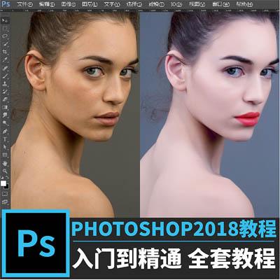 Photoshop基础入门教学视频教程网店美工修图抠图平面设计+PS软件