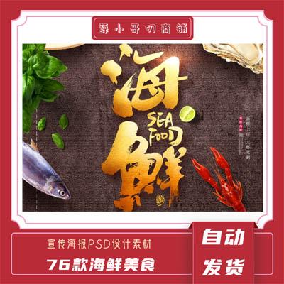 76款海鲜美食餐饮自助餐海味火锅大闸蟹生鲜宣传海报PSD设计素材
