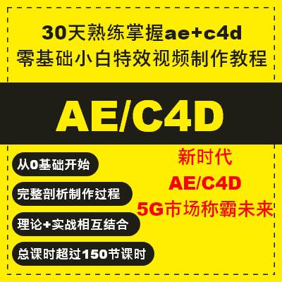 2020新原创设计30天熟练掌握AE C4D零基础小白特 效视频制作教程