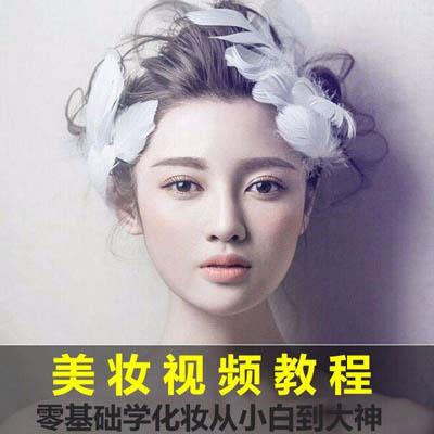 20新品化妆视频教程彩妆生活妆教学新娘妆美妆学习零基础自学课程