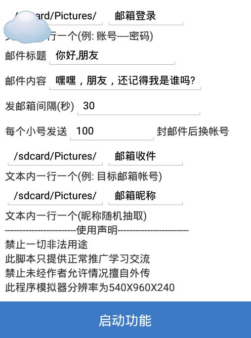 QQ邮箱群发