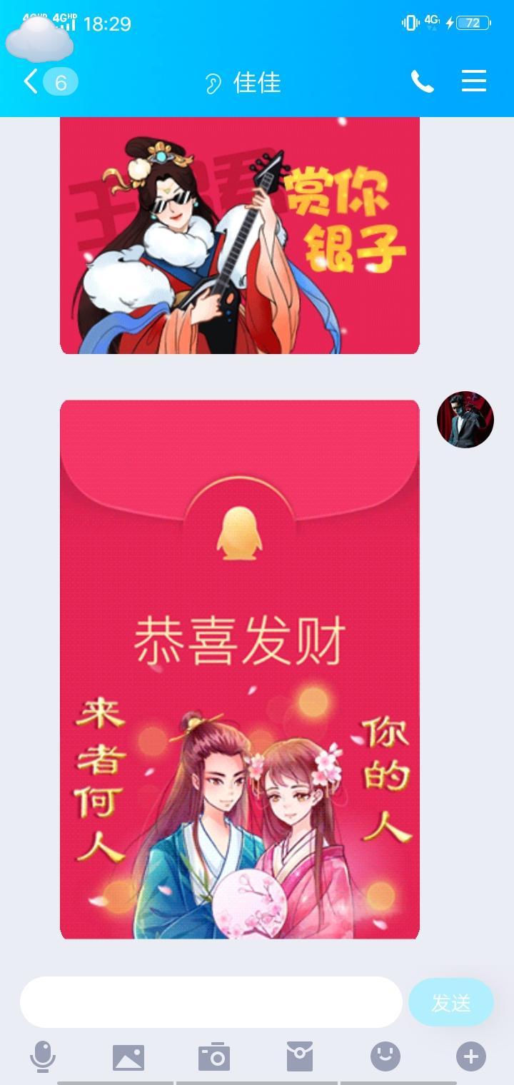 QQ红包引流软件