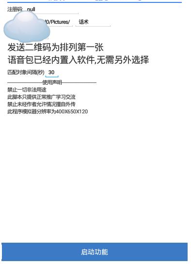 QQ扩列自动匹配发信